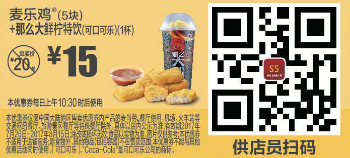 S5 麦乐鸡5块+那么大鲜柠特饮(可口可乐)1杯 2017年8月凭麦当劳优惠券15元 有效期至:2017年8月15日 www.5ikfc.com