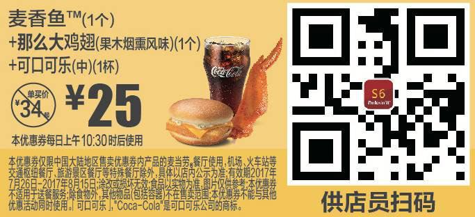 S6 麦香鱼1个+那么大鸡翅果木烟熏风味1个+可口可乐(中)1杯 2017年8月凭麦当劳优惠券25元 有效期至:2017年8月15日 www.5ikfc.com