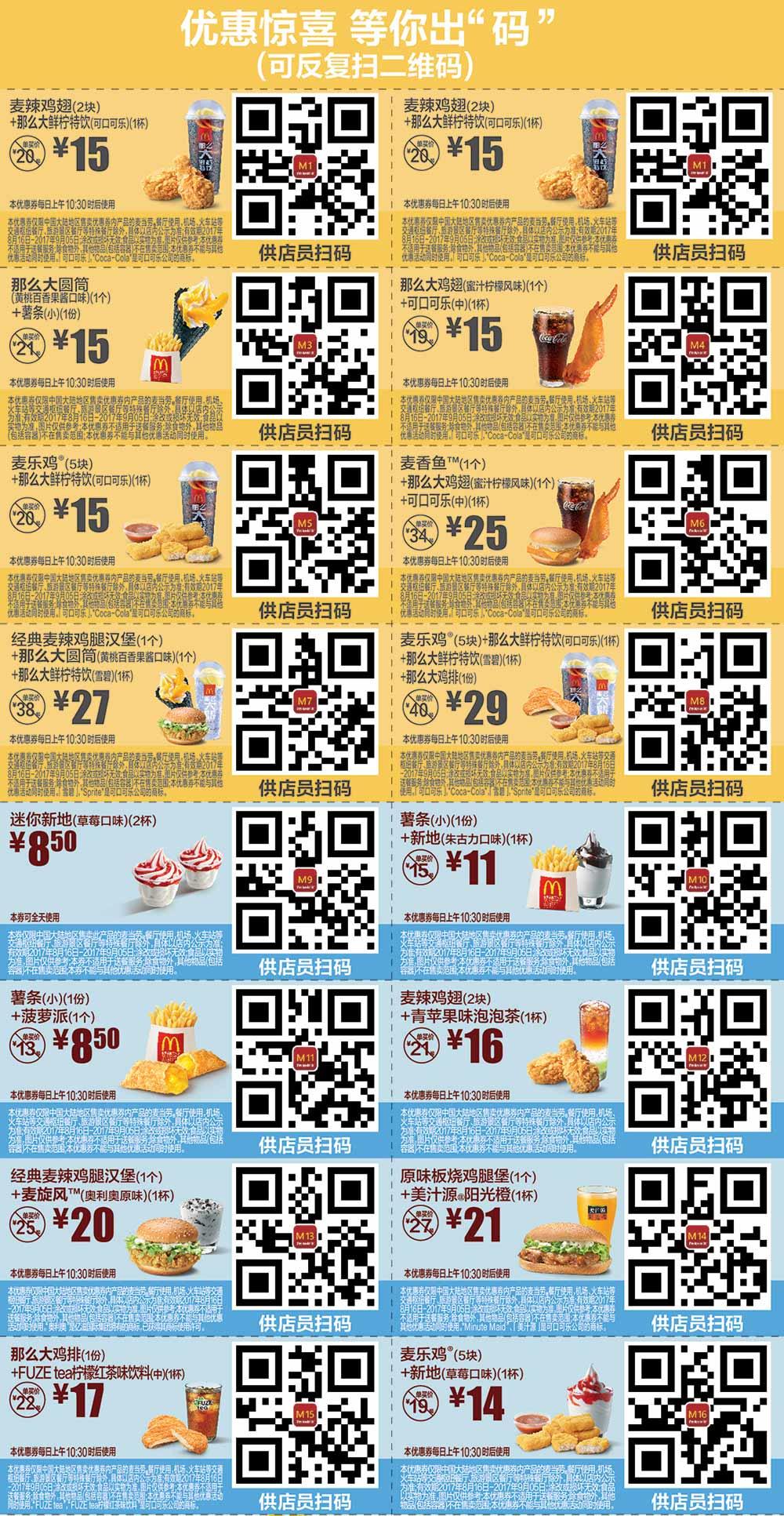 麦当劳优惠券2017年8月9月份手机版整张版本,点餐出示给店员扫码享优惠 有效期至:2017年9月5日 www.5ikfc.com