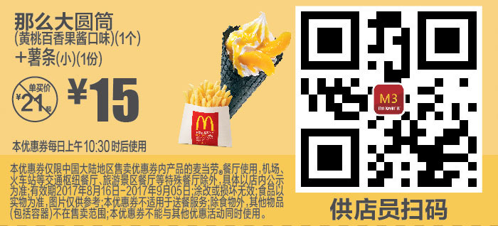 M3 那么大圆筒黄桃百香果酱口味1个+薯条(小)1份 2017年8月9月凭麦当劳优惠券15元 有效期至:2017年9月5日 www.5ikfc.com