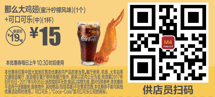 M4 那么大鸡翅(蜜汁柠檬风味)1个+可口可乐(中)1杯 2017年8月9月凭麦当劳优惠券15元 有效期至:2017年9月5日 www.5ikfc.com