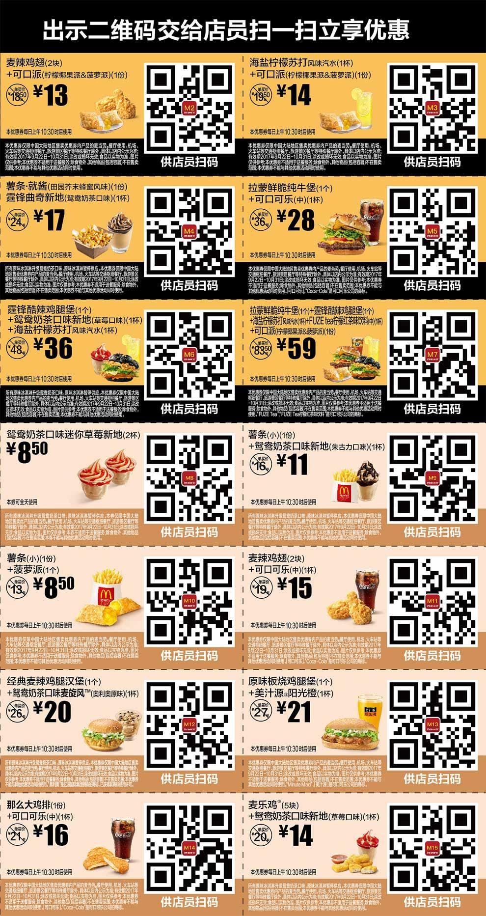 2017年9月10月麦当劳优惠券手机版整张版本,点餐出示给店员扫码享优惠价 有效期至:2017年10月31日 www.5ikfc.com