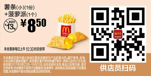 M10 薯条(小)1份+菠萝派1个 2017年9月10月凭麦当劳优惠券8.5元 有效期至:2017年10月31日 www.5ikfc.com