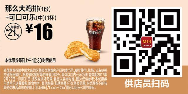 优惠券图片:M14 那么大鸡排1份+可口中可乐(中)1杯 2017年9月10月凭麦当劳优惠券16元 有效期2017年09月22日-2017年10月31日