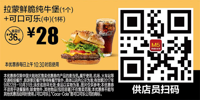 M5 拉蒙鲜脆纯牛堡+可口可乐(中) 2017年9月10月凭麦当劳优惠券28元 有效期至:2017年10月31日 www.5ikfc.com