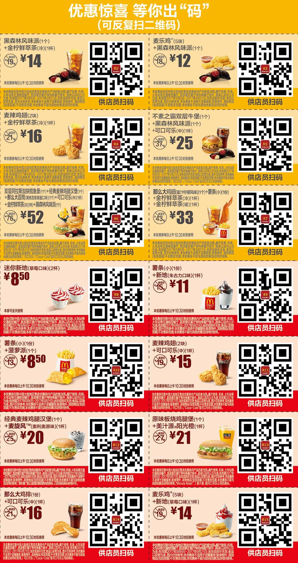 麦当劳优惠券2017年9月份手机版整张版本,出示店员扫码享优惠 有效期至:2017年9月21日 www.5ikfc.com
