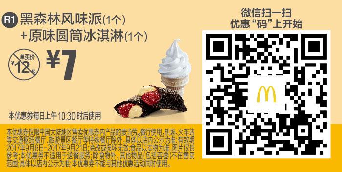 优惠券图片:R1 微信优惠 黑森林风味派1个+原味圆筒冰淇淋1个 2017年9月凭麦当劳优惠券7元 有效期2017年09月6日-2017年09月21日