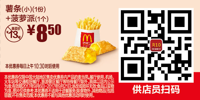 R10 薯条(小)1份+菠萝派1个 2017年9月凭麦当劳优惠券8.5元 有效期至:2017年9月21日 www.5ikfc.com