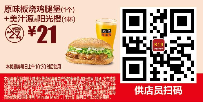 R13 原味板烧鸡腿堡1个+美汁源阳光橙1杯 2017年9月凭麦当劳优惠券21元 有效期至:2017年9月21日 www.5ikfc.com