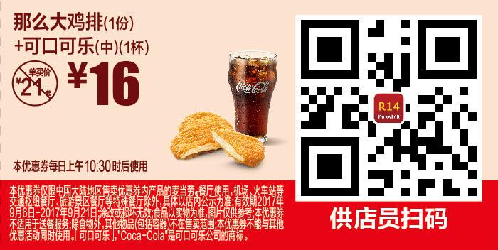 优惠券图片:R14 那么大鸡排1份+可口可乐(中)1杯 2017年9月凭麦当劳优惠券16元 有效期2017年09月6日-2017年09月21日
