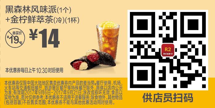 R2 黑森林风味派1个+金柠鲜萃茶(冷)1杯 2017年9月凭麦当劳优惠券14元 有效期至:2017年9月21日 www.5ikfc.com