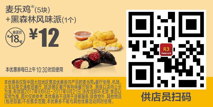 R3 麦乐鸡5块+黑森林风味派1个 2017年9月凭麦当劳优惠券12元 有效期至:2017年9月21日 www.5ikfc.com