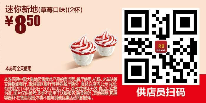 R8 迷你新地(草莓口味)2杯 2017年9月凭麦当劳优惠券8.5元 有效期至:2017年9月21日 www.5ikfc.com