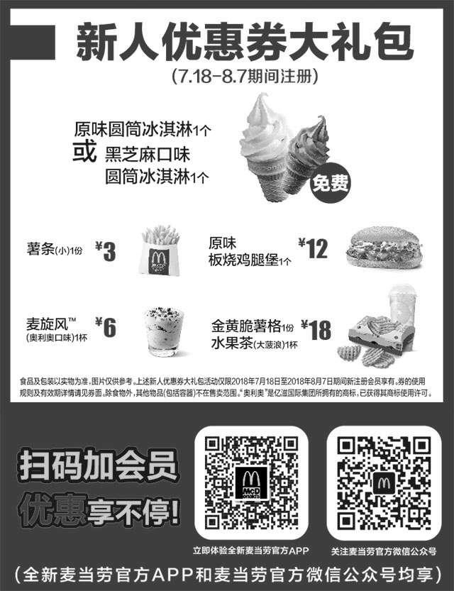 黑白优惠券图片:麦当劳会员新人优惠券大礼包,含免费甜筒、3元薯条、6元麦旋风 - www.5ikfc.com