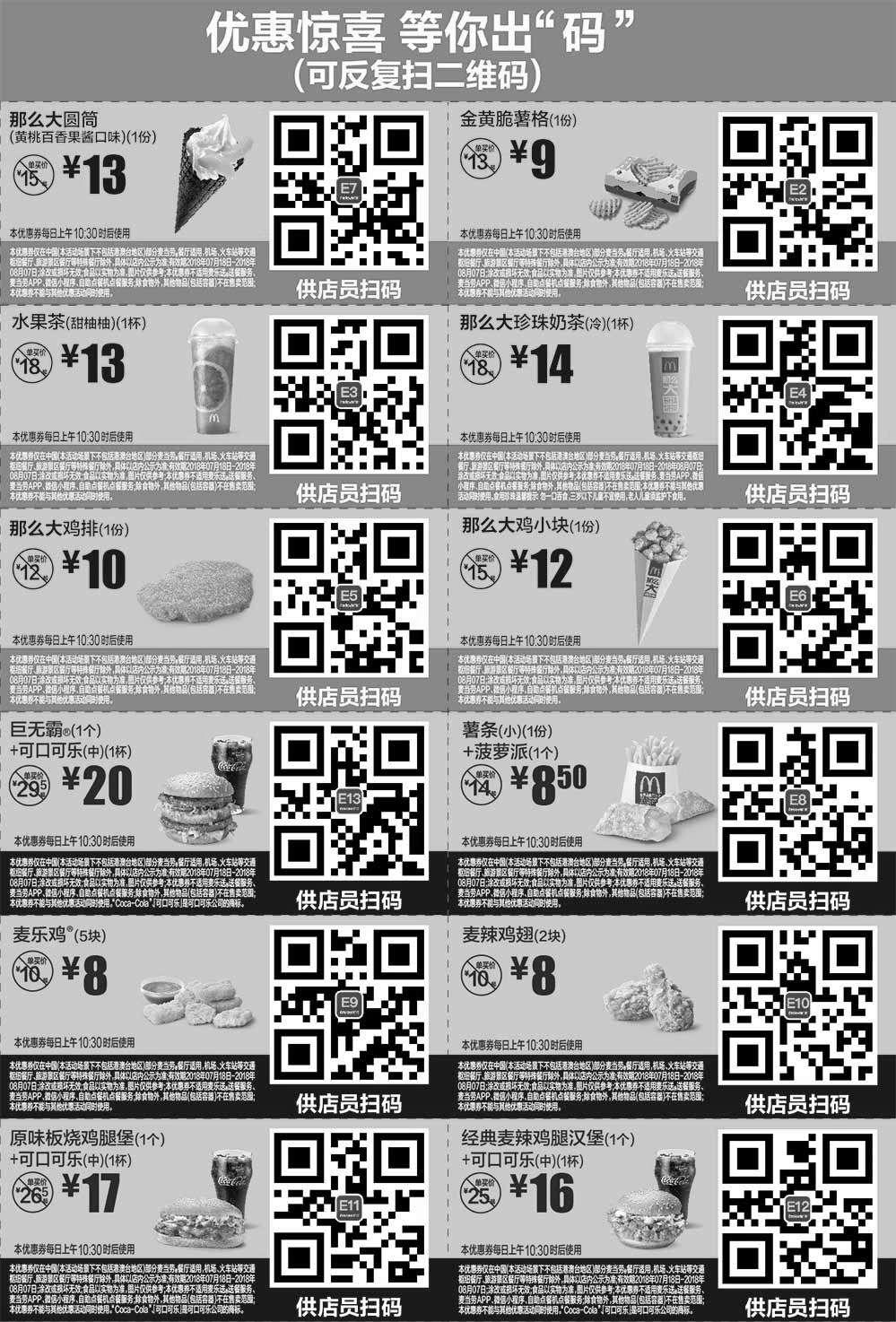 黑白优惠券图片:2018年7月8月麦当劳优惠券手机版整张版本,点餐出示给店员扫码享优惠价 - www.5ikfc.com