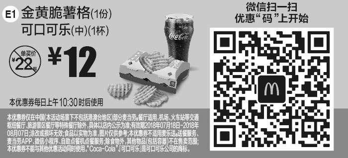 黑白优惠券图片:E1 微信优惠 金黄脆薯格1份+可口可乐(中)1杯 2018年7月8月凭麦当劳优惠券12元 省10元起 - www.5ikfc.com