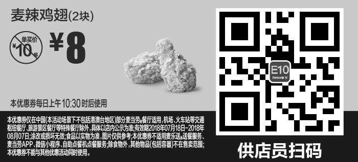黑白优惠券图片:E10 麦辣鸡翅2块 2018年7月8月凭麦当劳优惠券8元 省2元起 - www.5ikfc.com