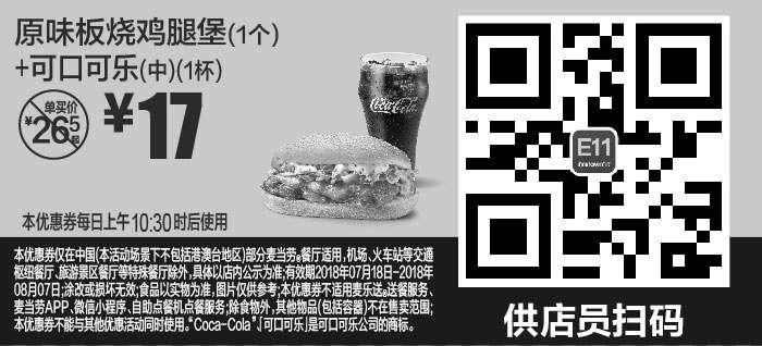 黑白优惠券图片:E11 原味板烧鸡腿堡1个+可口可乐(中)1杯 2018年7月8月凭麦当劳优惠券17元 省9.5元起 - www.5ikfc.com