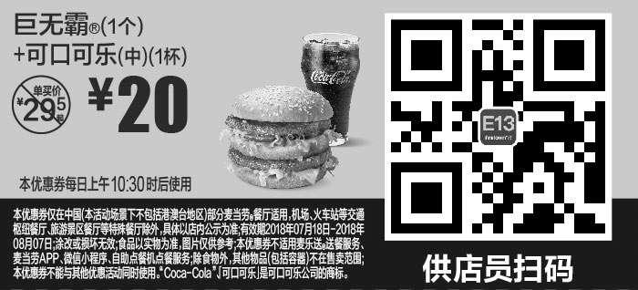 黑白优惠券图片:E13 巨无霸1个+可口可乐(中)1杯 2018年7月8月凭麦当劳优惠券20元 省9.5元起 - www.5ikfc.com