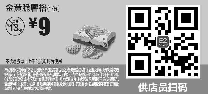 黑白优惠券图片:E2 金黄脆薯格1份 2018年7月8月凭麦当劳优惠券9元 省4元起 - www.5ikfc.com