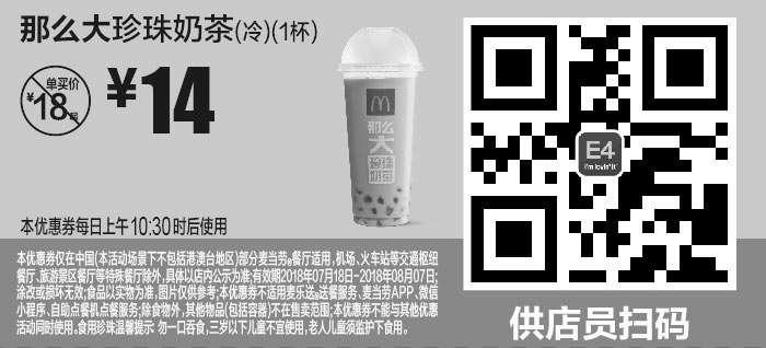 黑白优惠券图片:E4 那么大珍珠奶茶(冷)1杯 2018年7月8月凭麦当劳优惠券14元 省4元起 - www.5ikfc.com