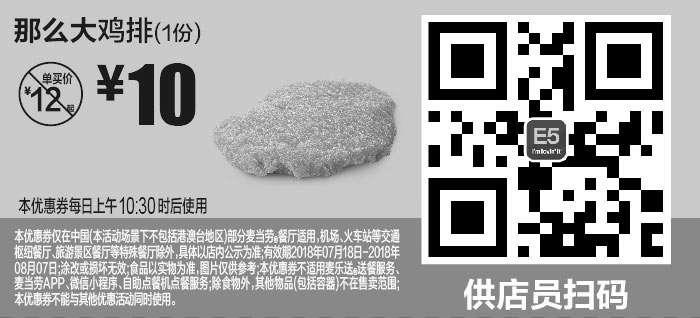 黑白优惠券图片:E5 那么大鸡排1份 2018年7月8月凭麦当劳优惠券10元 省2元起 - www.5ikfc.com