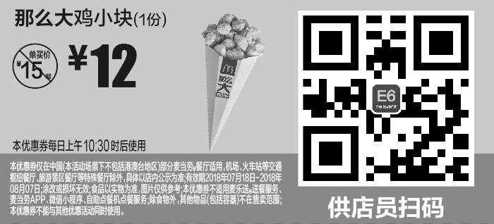 黑白优惠券图片:E6 那么大鸡小块1份 2018年7月8月凭麦当劳优惠券12元 省3元起 - www.5ikfc.com