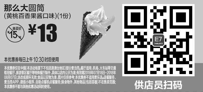 黑白优惠券图片:E7 那么大圆筒黄桃百香果酱口味1份 2018年7月8月凭麦当劳优惠券13元 省2元起 - www.5ikfc.com