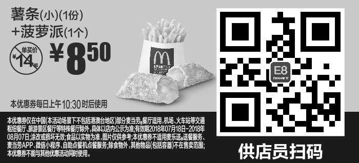 黑白优惠券图片:E8 薯条(小)1份+菠萝派1个 2018年7月8月凭麦当劳优惠券8.5元 省5.5元起 - www.5ikfc.com