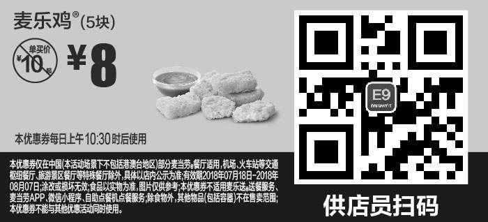 黑白优惠券图片:E9 麦乐鸡5块 2018年7月8月凭麦当劳优惠券8元 省2元起 - www.5ikfc.com