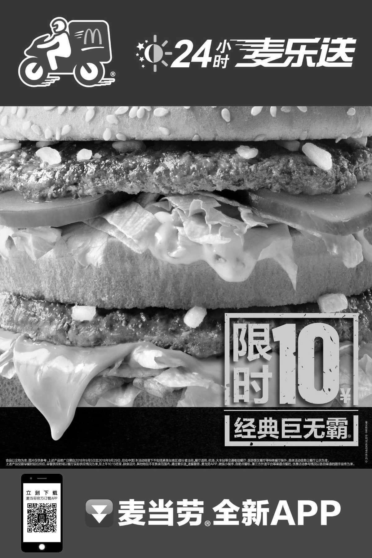 黑白优惠券图片:麦当劳麦乐送外送巨无霸只要10元 - www.5ikfc.com
