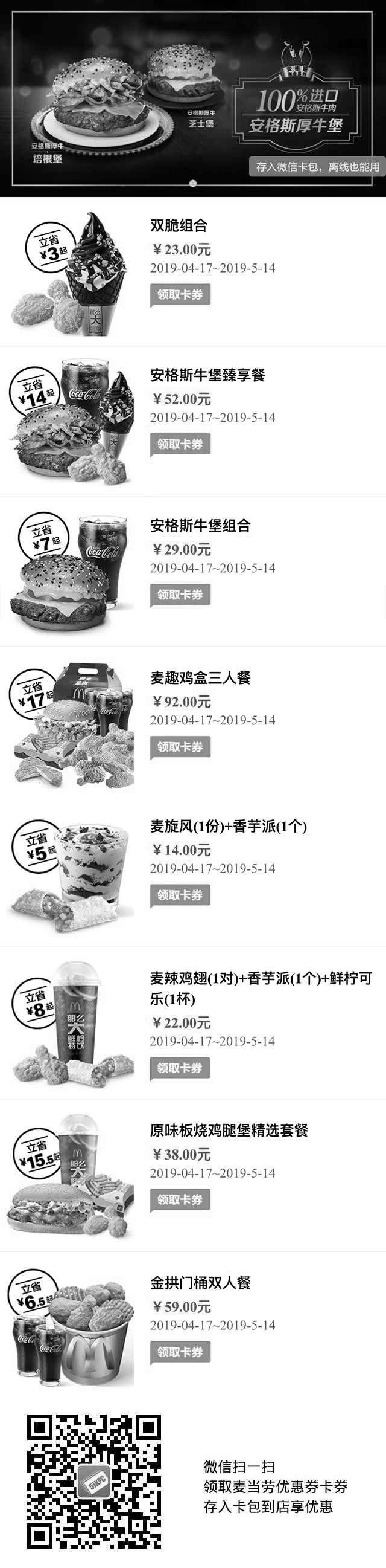 黑白优惠券图片:麦当劳2019年4月5月份优惠券领取,麦当劳卡券 - www.5ikfc.com