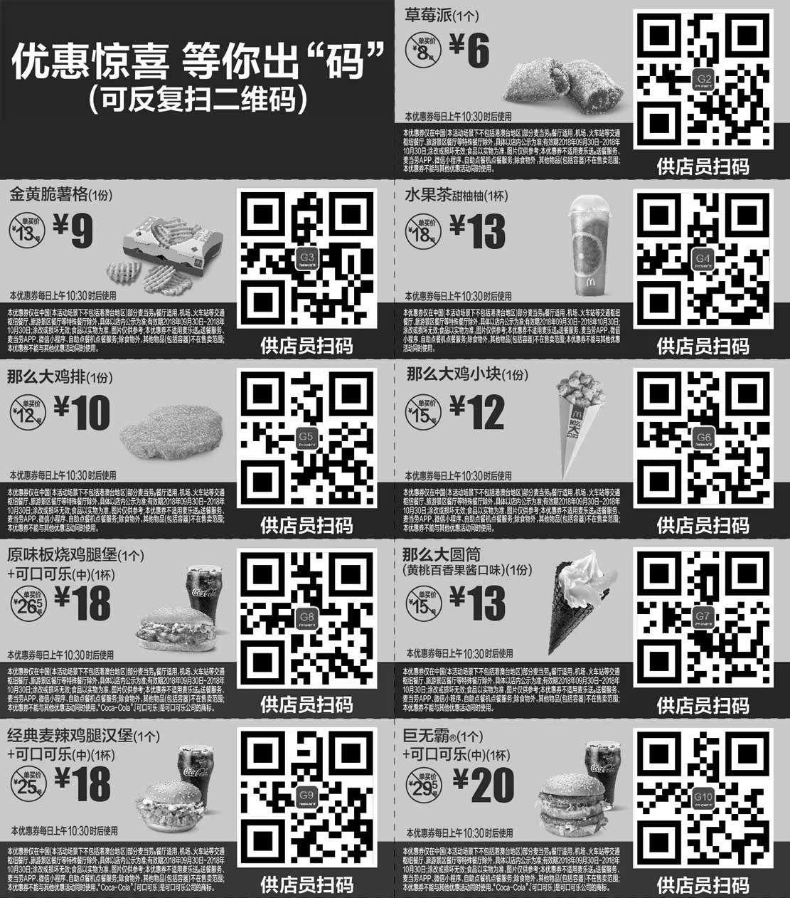 黑白麦当劳优惠券:麦当劳优惠券2018年10月手机版整张版本,出示给店员扫码享券面优惠价点餐