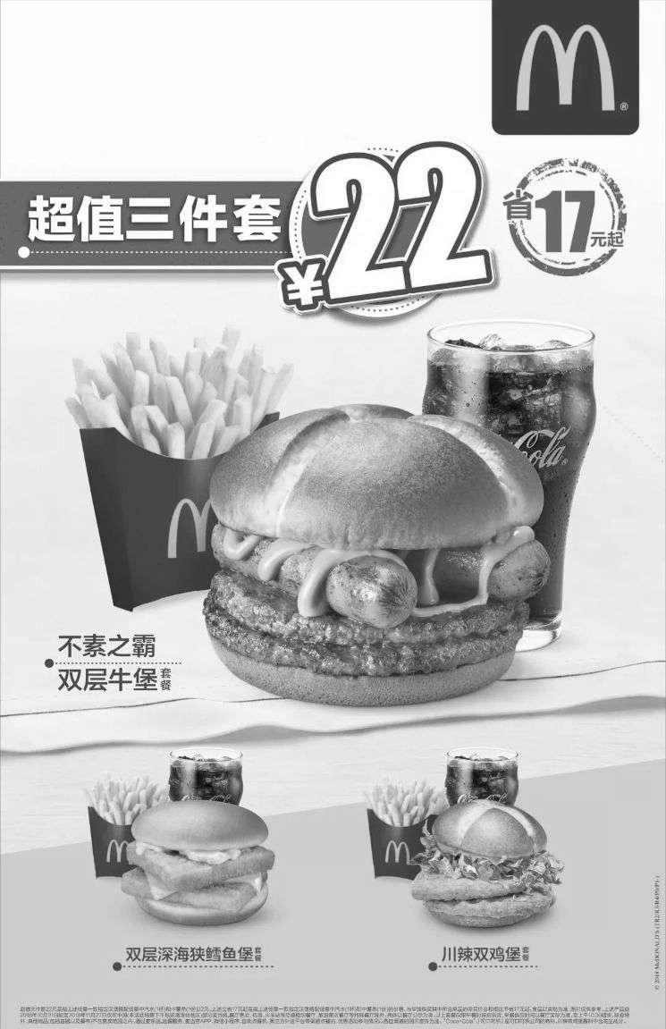 黑白优惠券图片:麦当劳22元超值三件套,汉堡+薯条+可乐三大美味最少省17元 - www.5ikfc.com