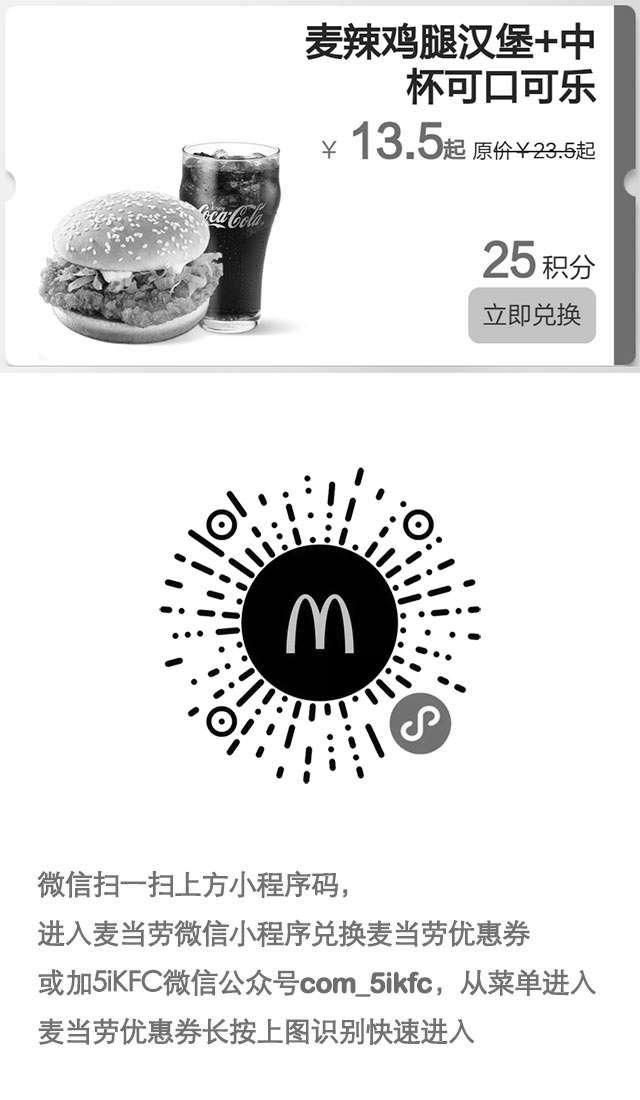 黑白优惠券图片:麦当劳麦辣鸡腿汉堡1份+中杯可口可乐1杯凭优惠券优惠价13.5元起,25积分兑换 - www.5ikfc.com