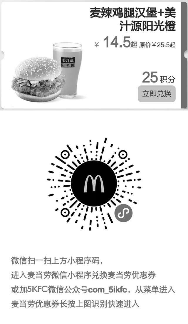 黑白优惠券图片:麦当劳麦辣鸡腿汉堡1份+美汁源阳光橙1杯凭优惠券优惠价14.5元起,25积分兑换 - www.5ikfc.com