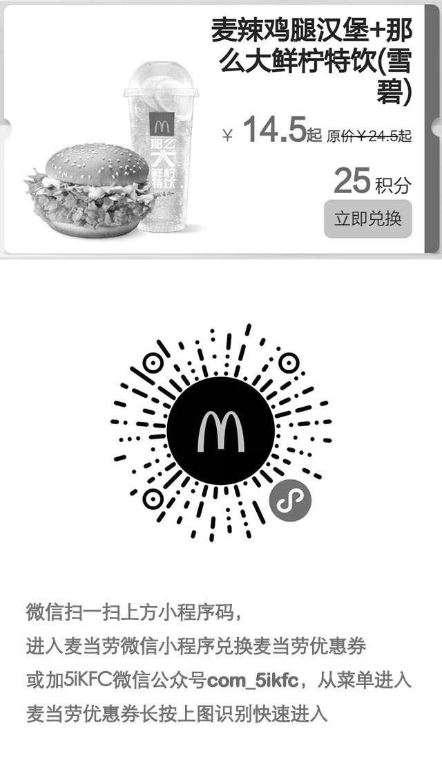 黑白优惠券图片:麦当劳麦辣鸡腿汉堡1份+那么大鲜柠特饮(雪碧)1杯凭优惠券优惠价14.5元起,25积分兑换 - www.5ikfc.com