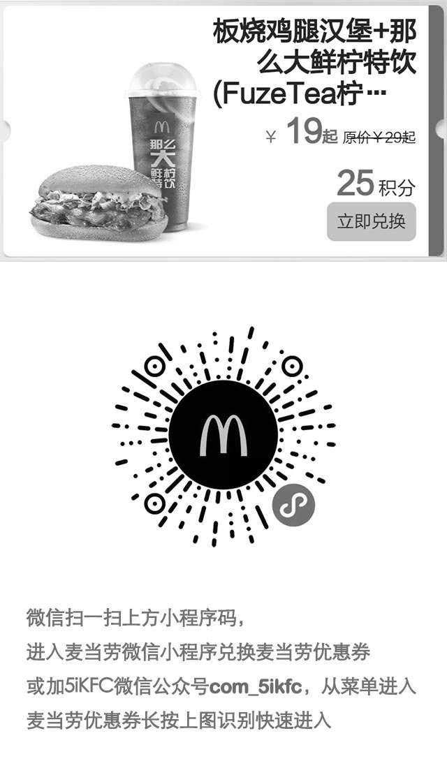 黑白优惠券图片:麦当劳板烧鸡腿汉堡1份+那么大鲜柠特饮(FuzeTea柠檬红茶味饮料)1杯凭优惠券优惠价19元起,25积分兑换 - www.5ikfc.com