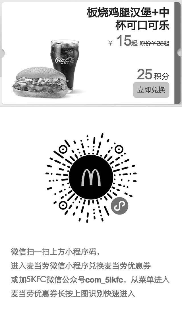 黑白优惠券图片:麦当劳板烧鸡腿汉堡1份+中杯可口可乐1杯凭优惠券优惠价15元起,25积分兑换 - www.5ikfc.com