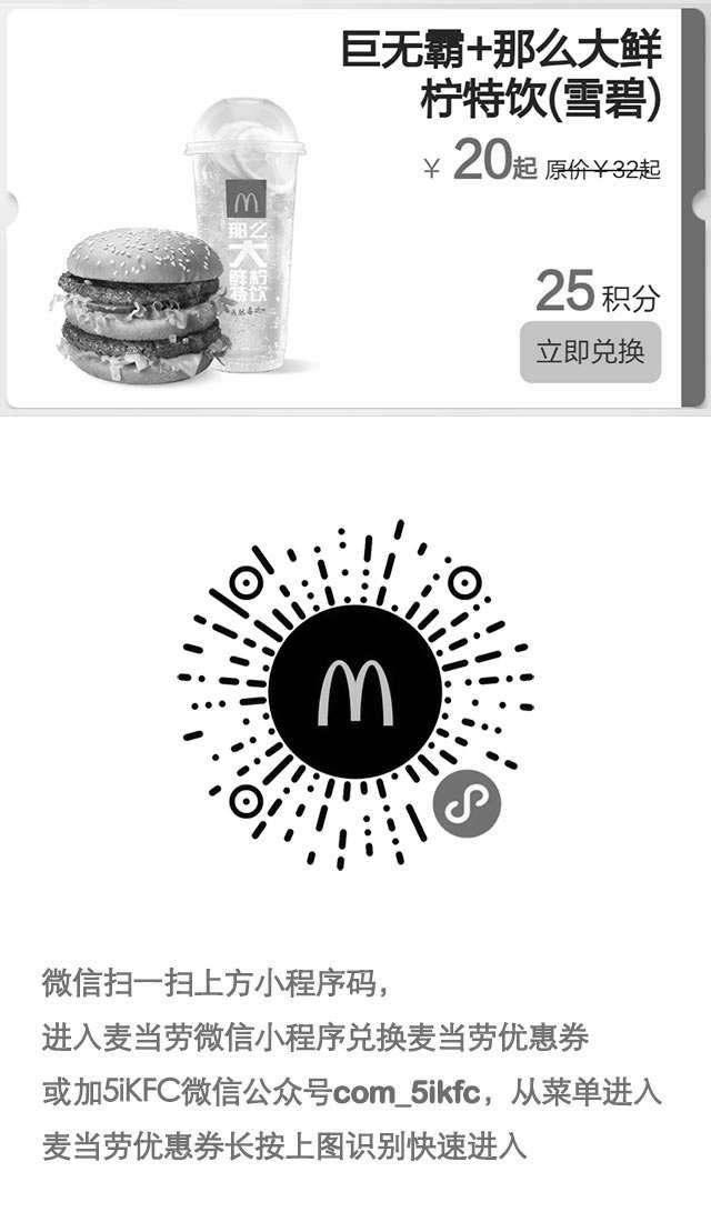 黑白优惠券图片:麦当劳巨无霸1份+那么大鲜柠特饮(雪碧)1杯凭优惠券优惠价20元起,25积分兑换 - www.5ikfc.com