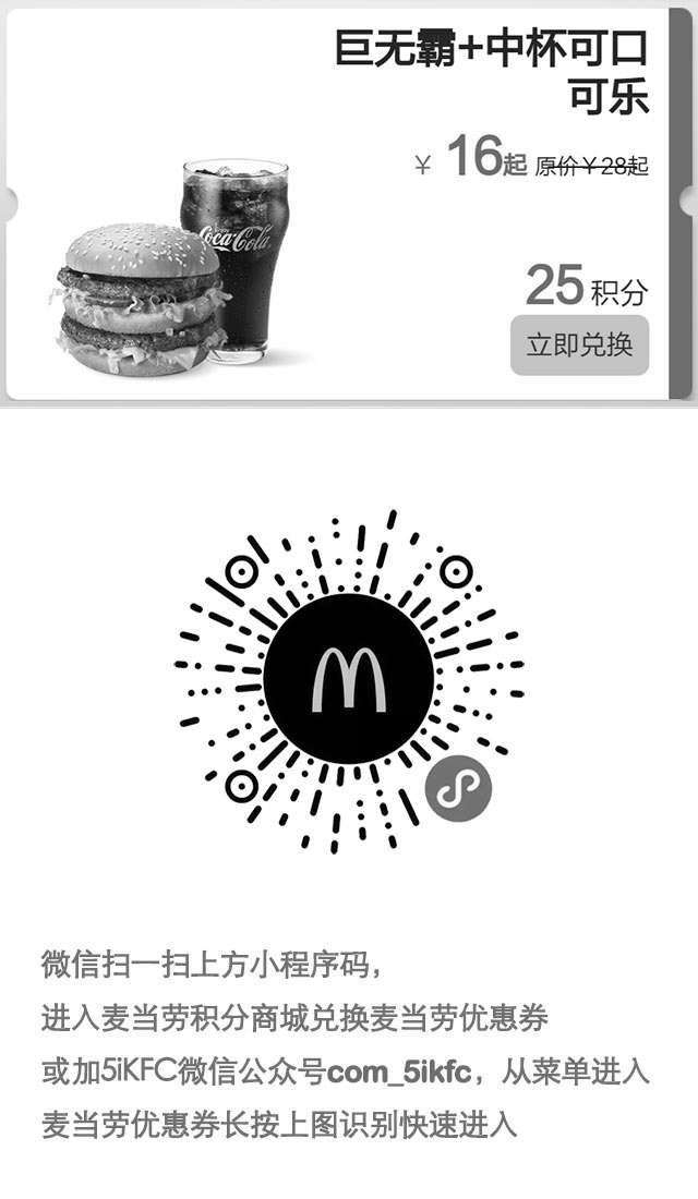 黑白优惠券图片:麦当劳巨无霸1份+中杯可口可乐1杯凭优惠券优惠价16元起,25积分兑换 - www.5ikfc.com