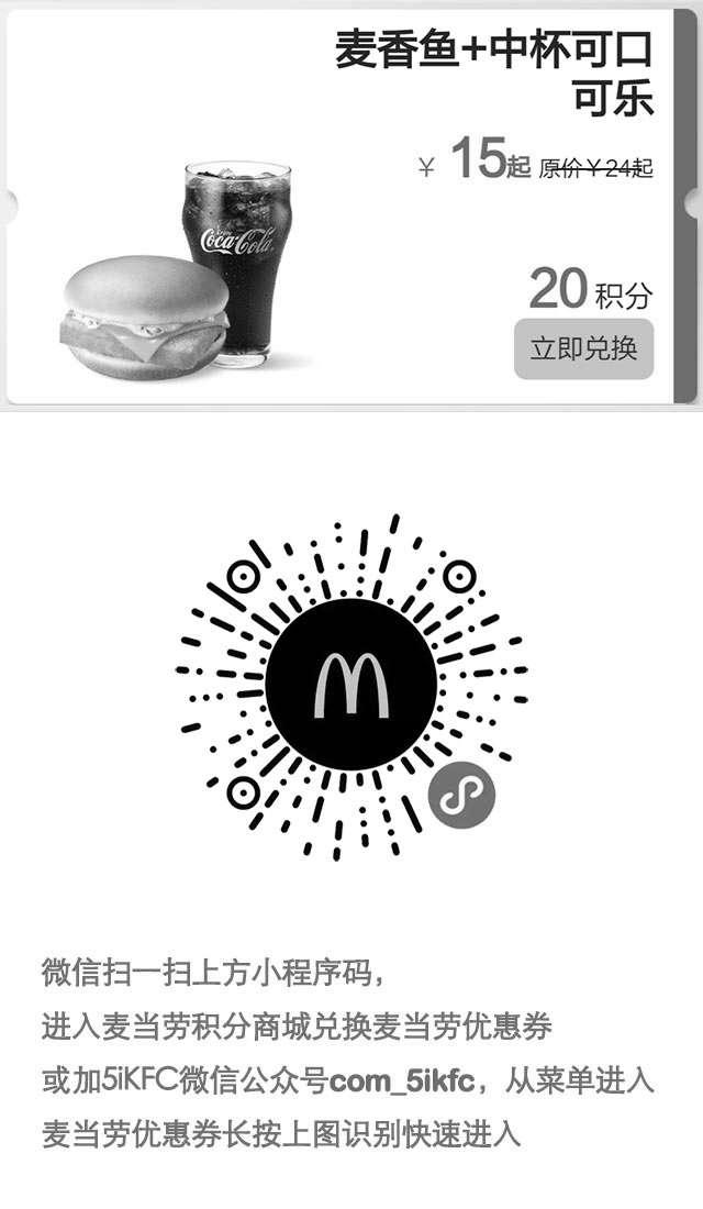 黑白优惠券图片:麦当劳麦香鱼1份+中杯可口可乐1杯凭优惠券优惠价15元起,20积分兑换 - www.5ikfc.com