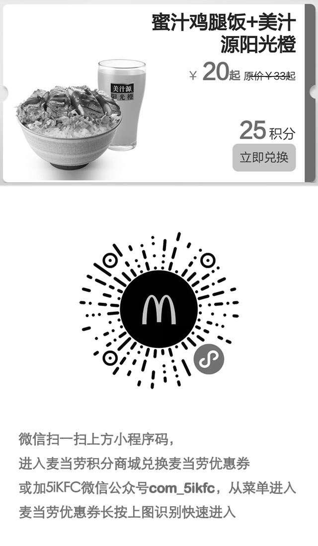 黑白优惠券图片:麦当劳蜜汁鸡腿饭1份+美汁源阳光橙1杯凭优惠券优惠价20元起,25积分兑换 - www.5ikfc.com