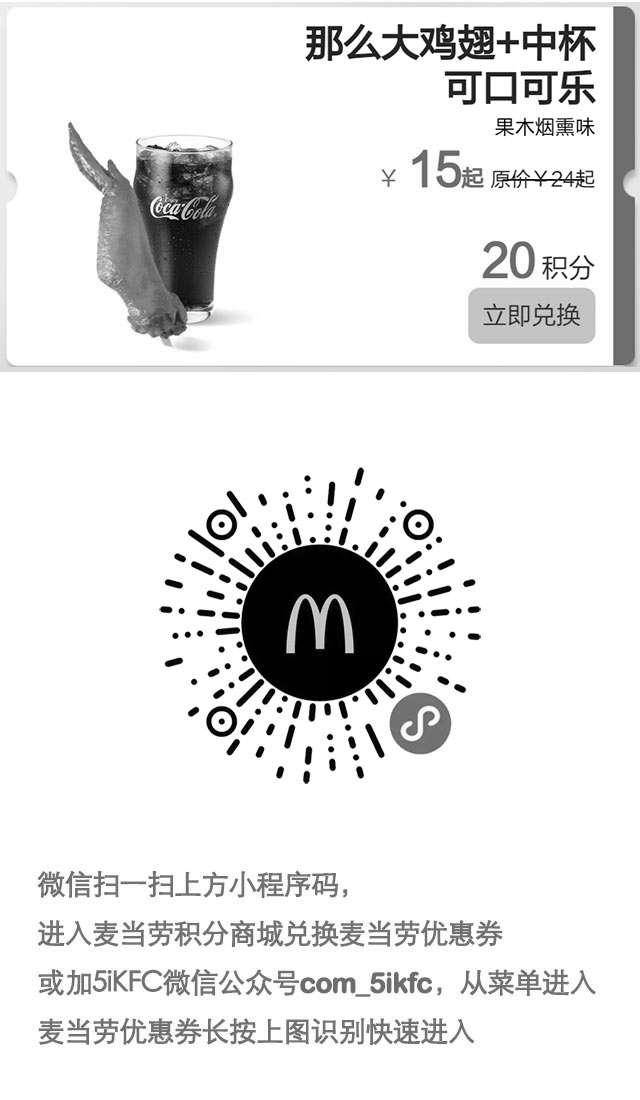 黑白优惠券图片:麦当劳那么大鸡翅1个+中杯可口可乐1杯凭优惠券优惠价15元起,20积分兑换 - www.5ikfc.com