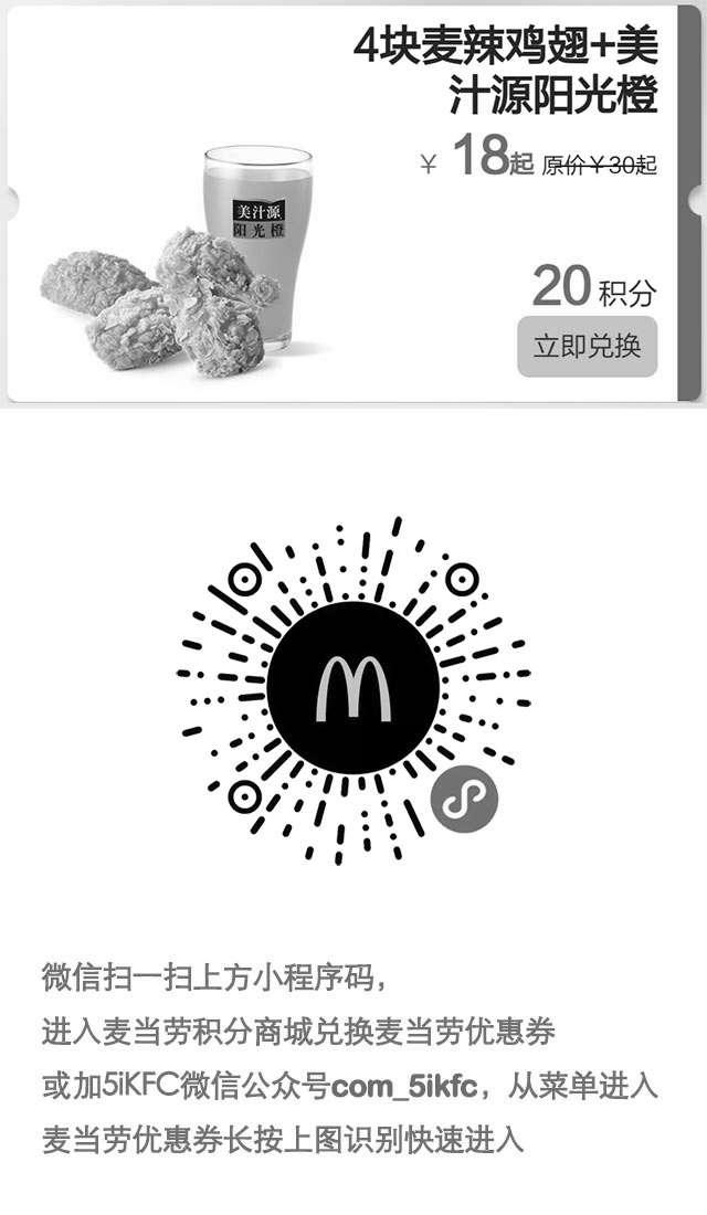 黑白优惠券图片:麦当劳4块麦辣鸡翅+美汁源阳光橙1杯凭优惠券优惠价18元起,20积分兑换 - www.5ikfc.com
