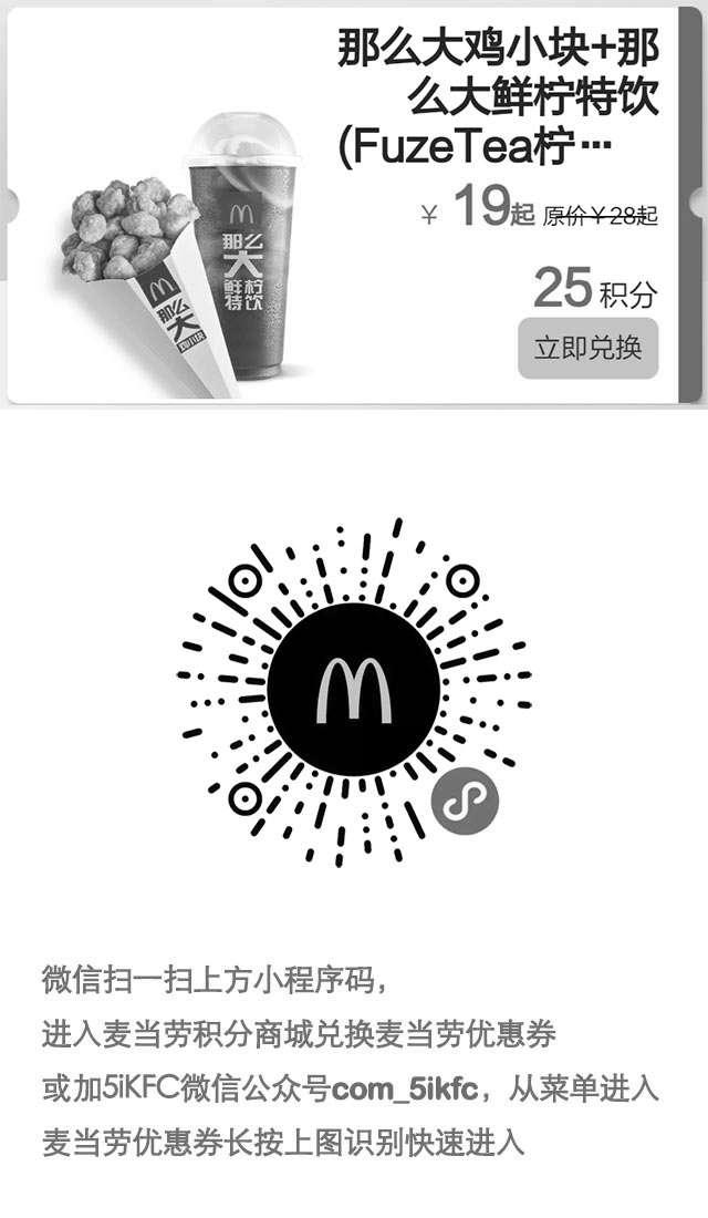 黑白优惠券图片:麦当劳那么大鸡小块1份+那么大鲜柠特饮(FuzeTea柠檬红茶味饮)1杯凭优惠券优惠价19元起,25积分兑换 - www.5ikfc.com