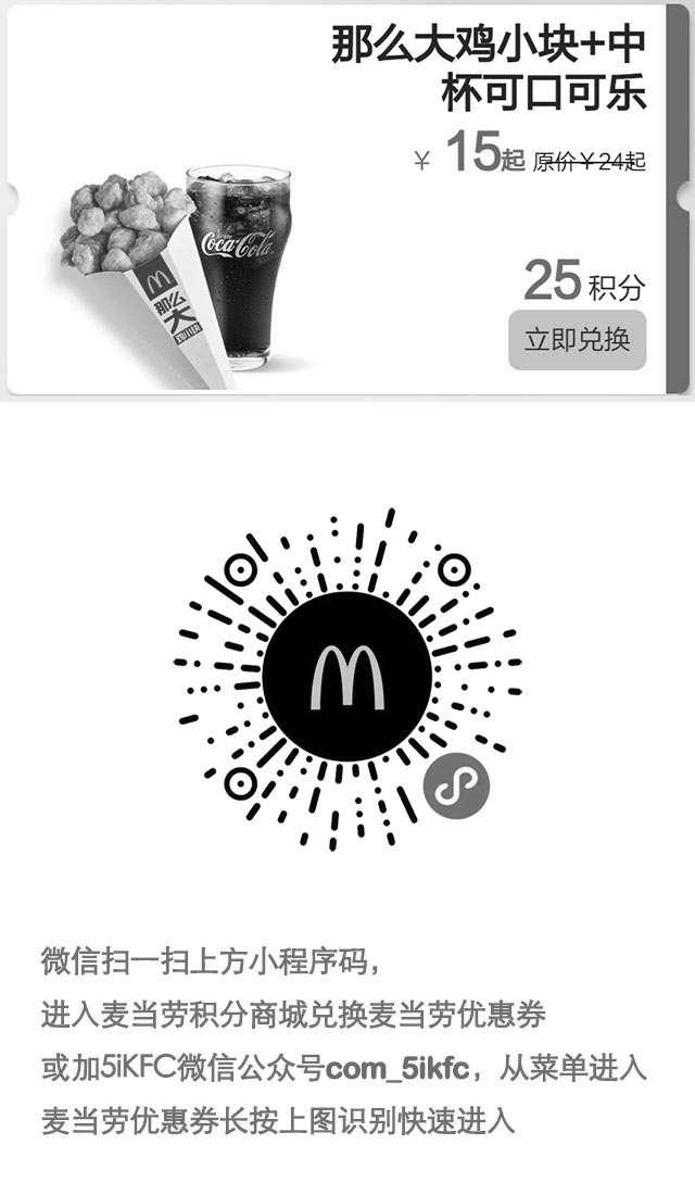黑白优惠券图片:麦当劳那么大鸡小块+中杯可口可乐凭优惠券优惠价15元起,25积分兑换 - www.5ikfc.com