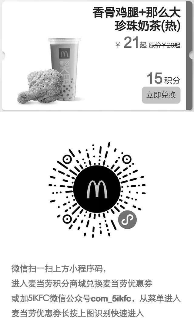 黑白优惠券图片:麦当劳香骨鸡腿+那么大珍珠奶茶(热)凭优惠券优惠价21元起,15积分兑换 - www.5ikfc.com
