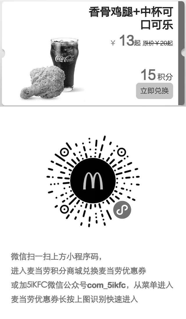 黑白优惠券图片:麦当劳优惠券香骨鸡腿+中杯可口可乐优惠价13元起,15积分兑换 - www.5ikfc.com