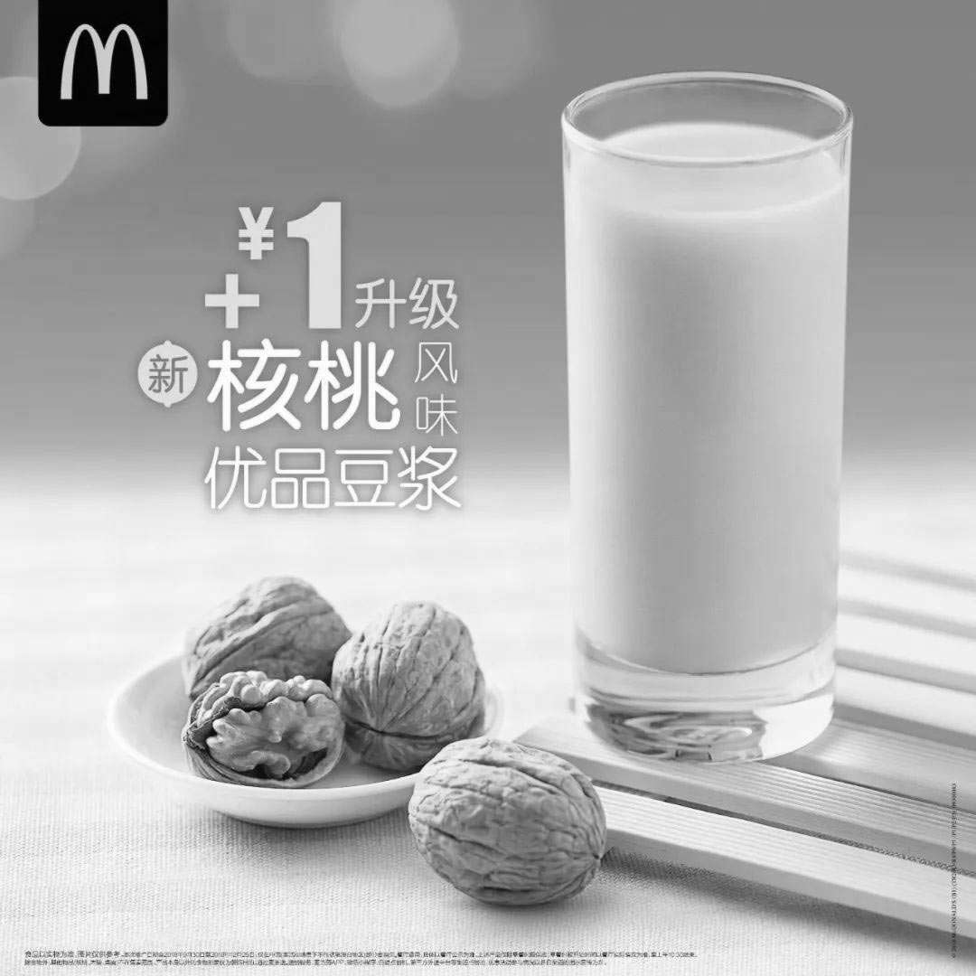 黑白麦当劳优惠券:麦当劳早餐+1元升级核桃风味优品豆浆